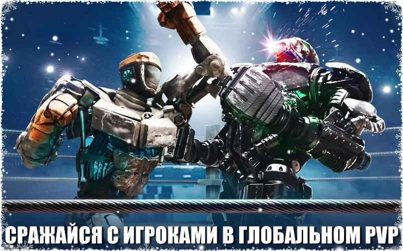 Real Steel World Robot Boxing на ПК