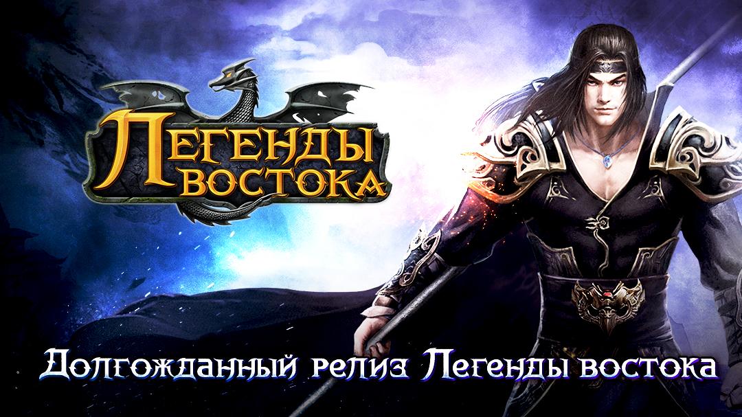Завтра состоится запуск игры — Легенды востока!
