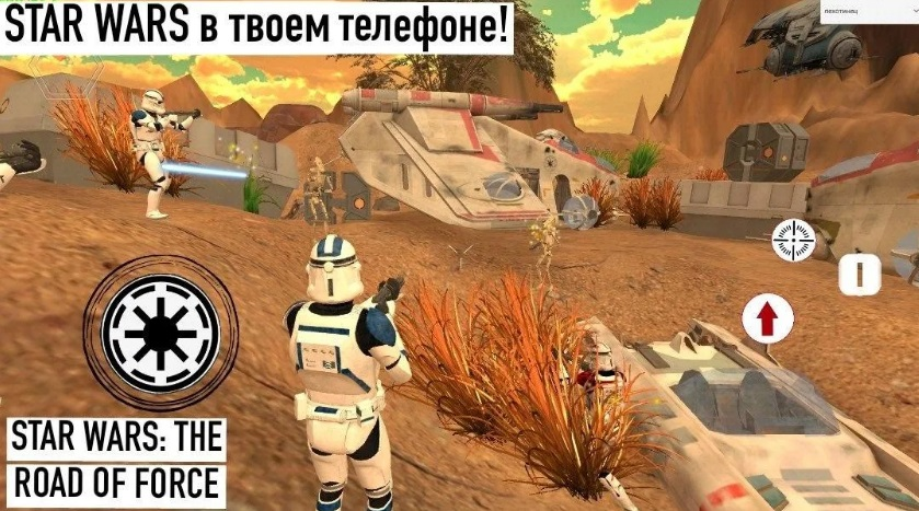 Star Wars: The Road Of Force на ПК