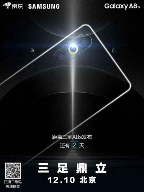 Samsung Galaxy A8S вид сзади