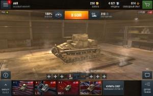 World of Tanks Blitz для планшетов на Android: скачать бесплатно
