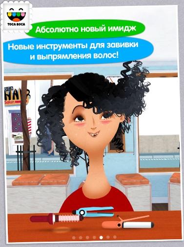 Toca Hair Salon 2 на ПК