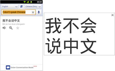 Режим разговора в Google Translate теперь на русском