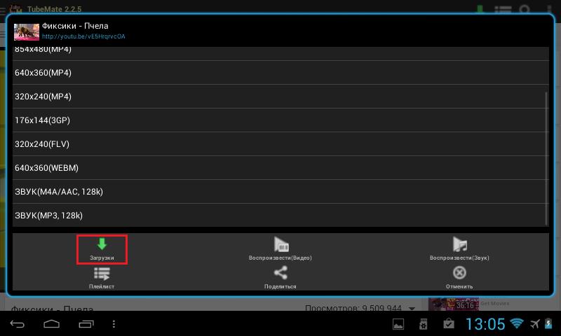 скачать программу для скачивания видео с ютуба на андроид планшет