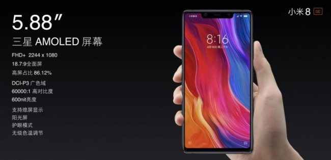 телефон Xiaomi Mi 8 SE