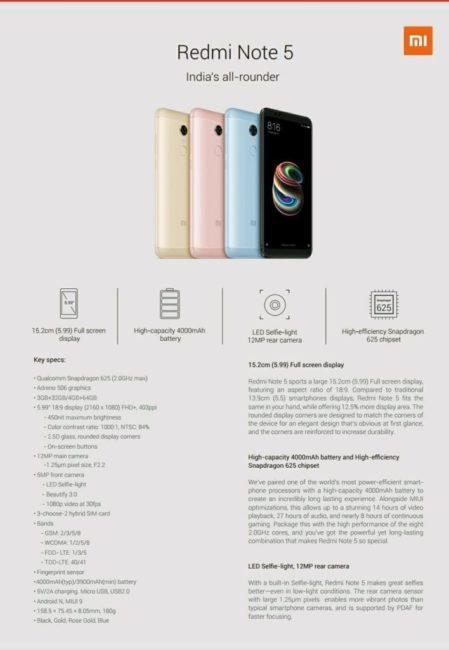 смартфон Xiaomi Redmi Note 5 экран