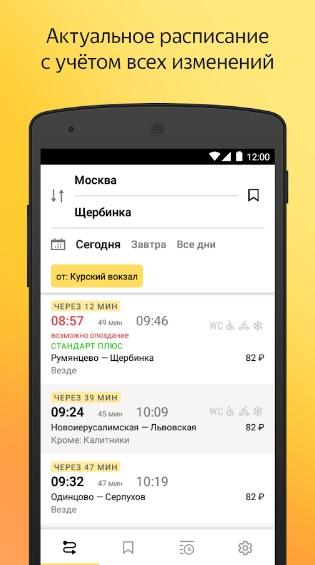 Яндекс.Электрички на Андроид