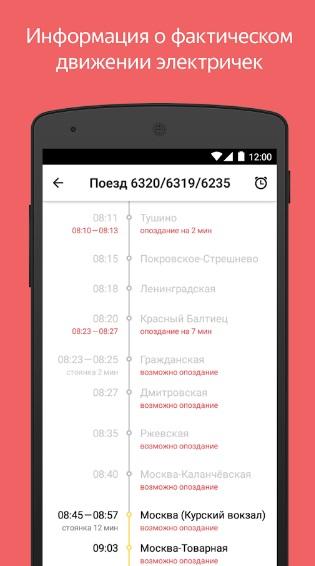 Яндекс.Электрички на ПК