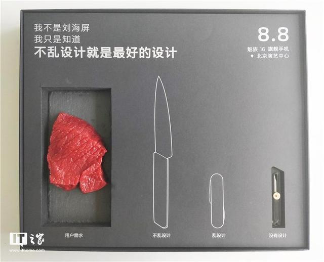 Meizu разослали приглашение на презентацию Meizu 16