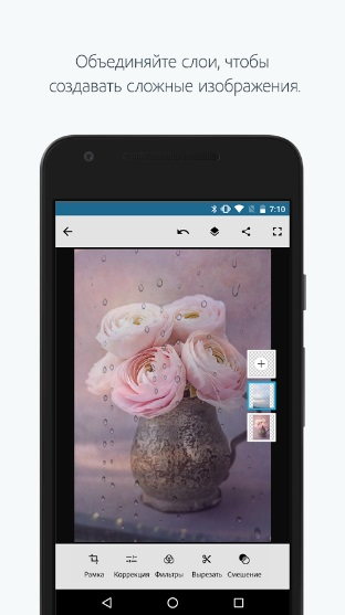 Adobe Photoshop Mix на Андроид
