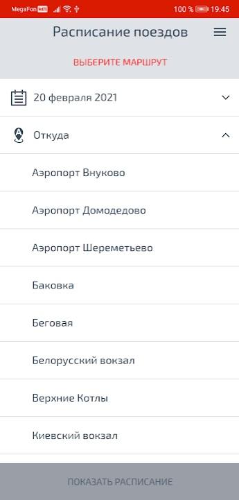 Аэроэкспресс на Андроид