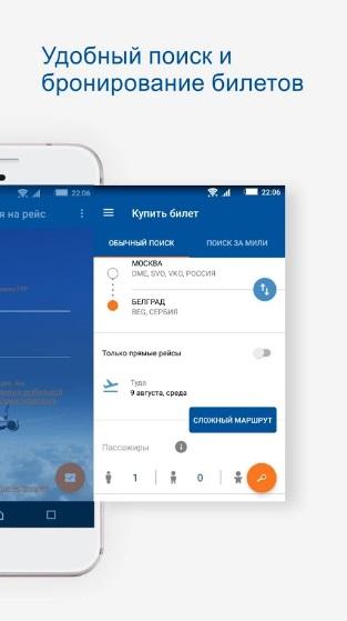 Аэрофлот – авиабилеты на самолет онлайн на Андроид