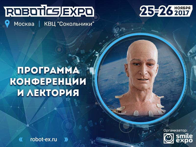 Выступление спикера IBM, представителя Kawasaki и разработчика FEDOR: подробная программа Robotics Expo 2017