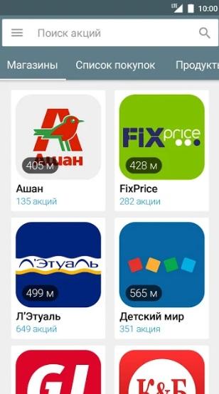 Акции всех магазинов России на Андроид
