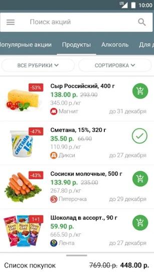 Акции всех магазинов России на ПК