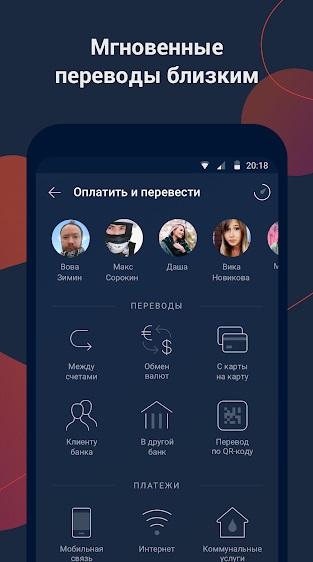 Альфа-Банк (Alfa-Bank) на Андроид