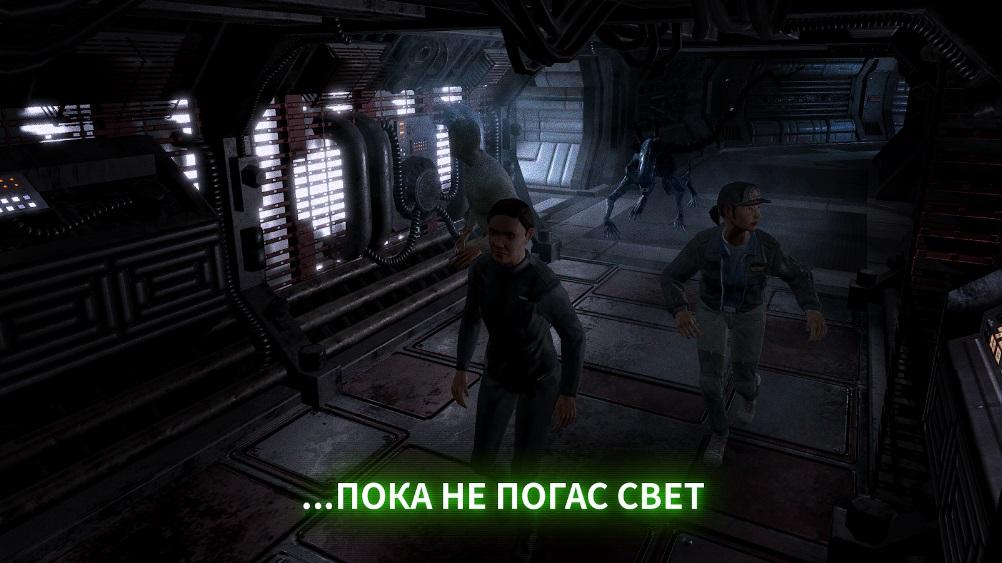 Alien: Blackout на Андроид