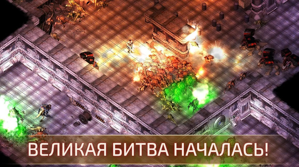 Alien Shooter 2: The Legend на Андроид