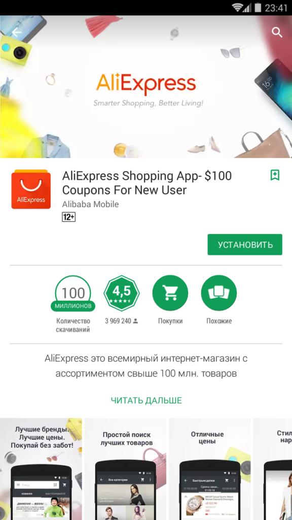 Скачать приложения для ноутбука алиэкспресс