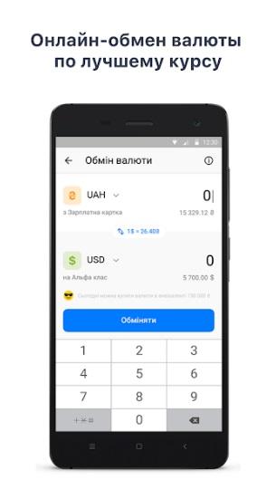 Alfa-Mobile Ukraine на Андроид