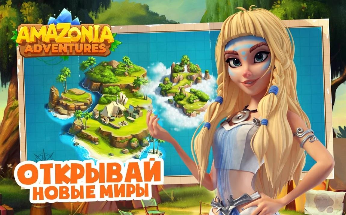 Amazonia Adventures на Андроид