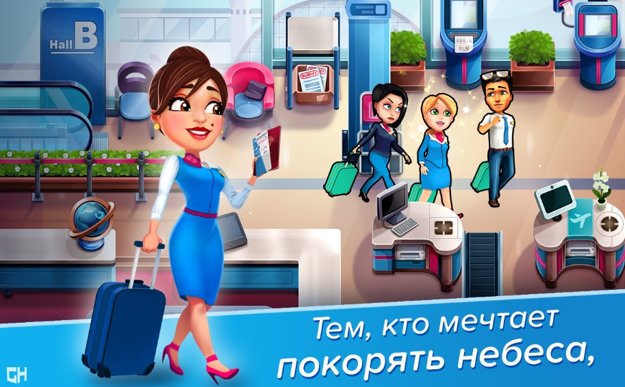 Amber's Airline - High Hopes на ПК