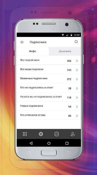 Analytics for Instagram на ПК