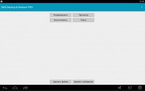 Как сделать бэкап (резервную копию) на планшете: файлы, контакты, настройки, приложения, смс