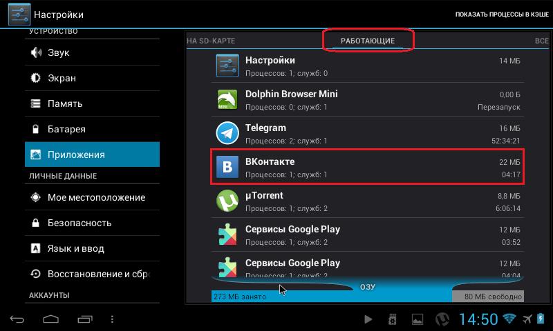 скачать на планшет андроид приложение