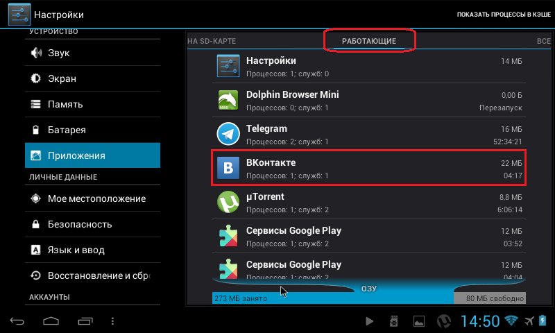 андроид приложения для планшета - фото 8