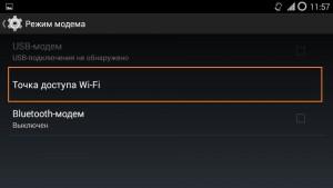 Как на планшете раздать Wi-Fi (вай-фай) ?