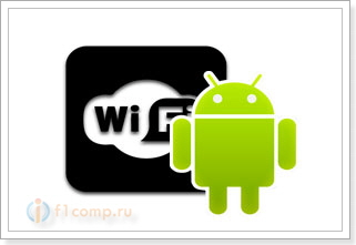 Смотрим пароль от Wi-Fi на планшете