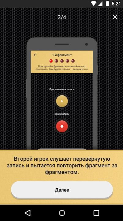 АПОЖ на Андроид