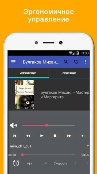 AudioBooks. Аудиокниги бесплатно на Андроид
