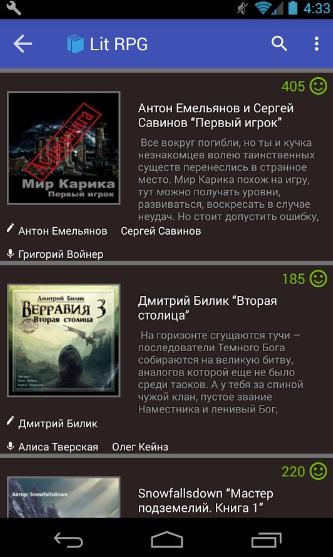 Аудиокниги онлайн на Андроид