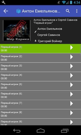 Аудиокниги онлайн на ПК
