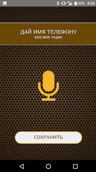 Аушка - поиск телефона голосом на Андроид