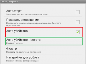autokilling-android-apps2