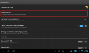 autokilling-android-apps3