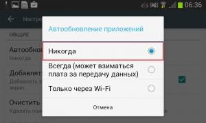Как на планшете отключить автоматические обновления Андроида и приложений