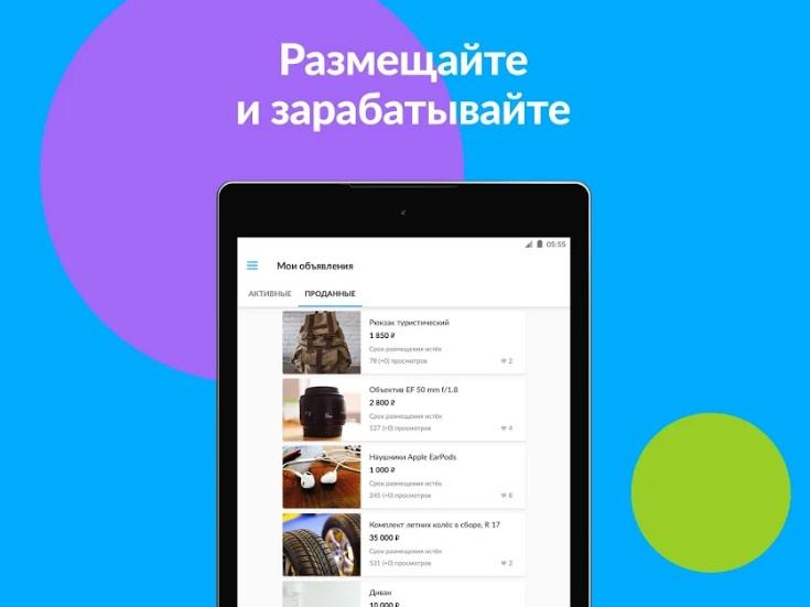 Объявления Авито на Андроид