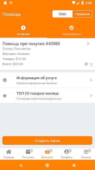 Бандеролька на Андроид