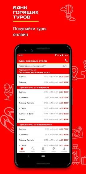 Банк Горящих Туров на Андроид