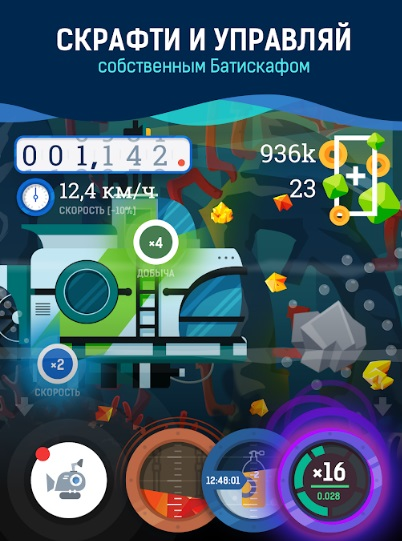 Батискаф: Подводный Крафт и Приключения на Андроид