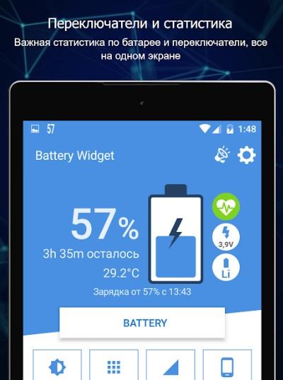 Battery Widget на Андроид