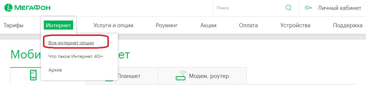 МТС в роуминге по России. Везде как дома, как подключить