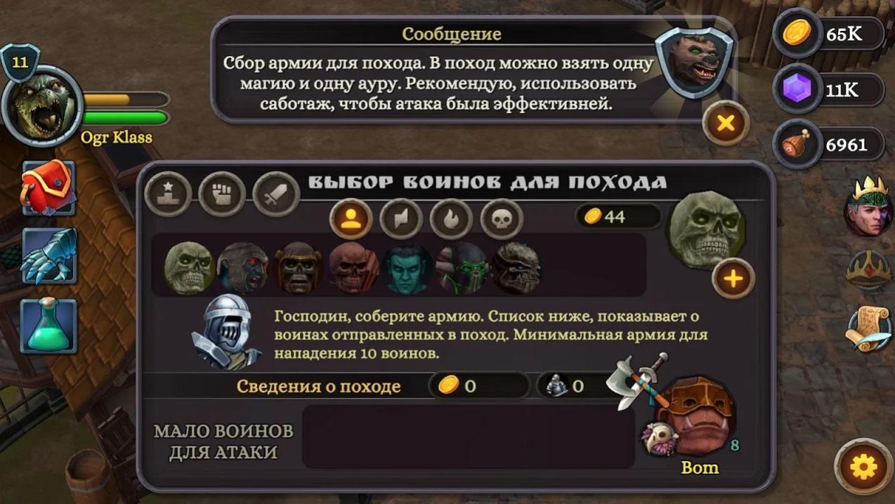 Битва Героев 3: Оборона Королевства на Андроид
