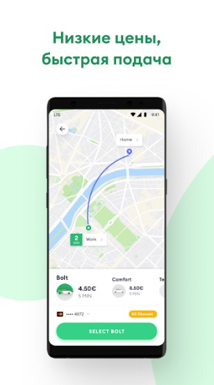 Bolt (Taxify) на Андроид