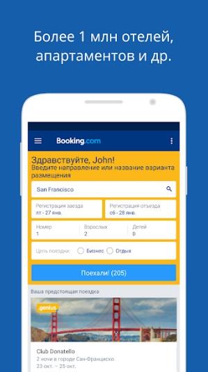 Booking.com на Андроид