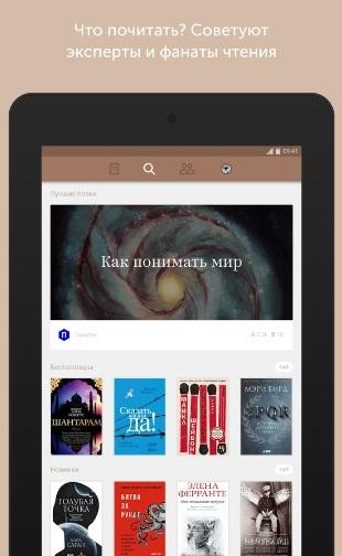 Bookmate на Андроид